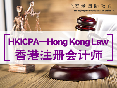 Aptitude Test-Hong Kong Law