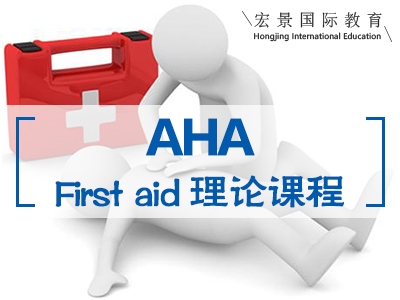 first aid 理论课程