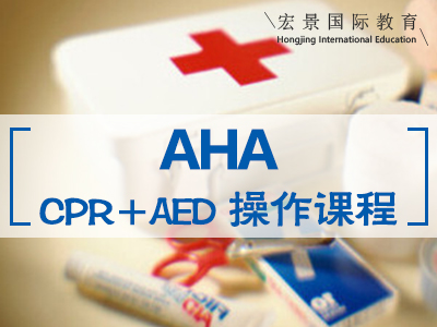CPR+AED 操作课程
